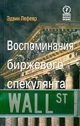Что на Уолл-Стрит рекомендуют прочесть этим летом?