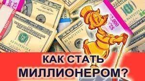9 путей стать миллионером