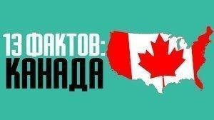 13 невероятных фактов о Канаде