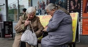 Украина стала одной из самых бедных стран