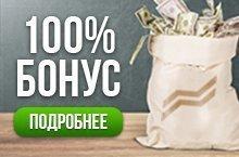 Получите бонус 100% от суммы первого пополнения счета
