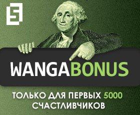 Уникальный бонус при пополнении счета