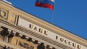 Банк России снизил ставки