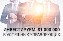 ПОЛУЧИТЕ ДО $50 000 ИНВЕСТИЦИЙ ОТ AMARKETS