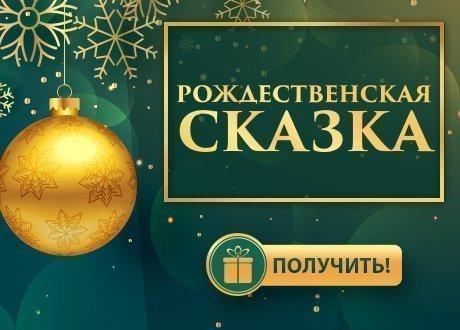 Рождественская сказка от FortFS