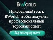Торгуйте на MT5 c Bworld