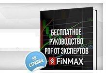 10 Лучших стратегий от FinMax