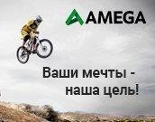 С AMEGA -твой риск будет оправдан
