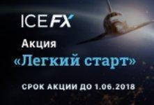 Акция «Легкий старт» от ICE FX