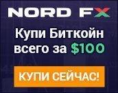 Успей купить биткоин за $100