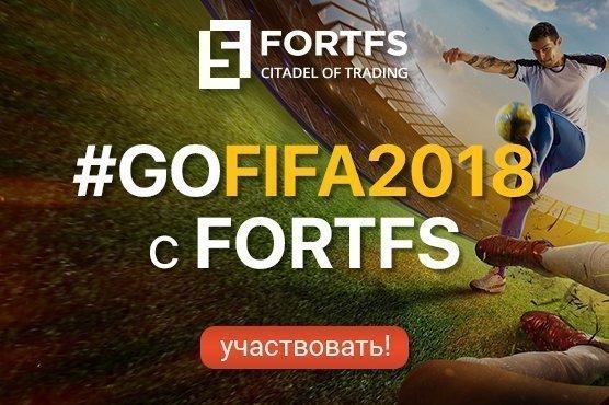 FortFS запускает конкурс #GOFIFA2018 с невероятными призами
