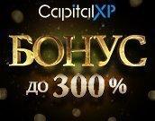 Бонус до 300%