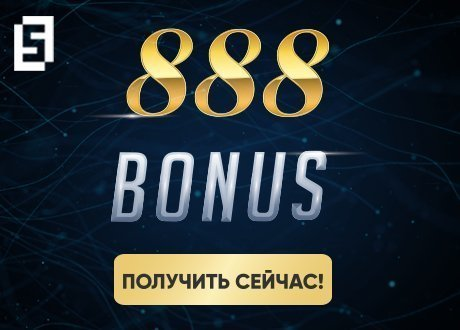 Принимайте участие в акции «888 Бонус» от FortFS